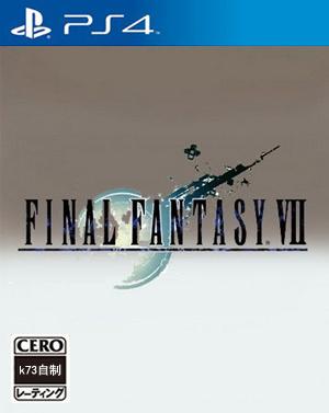 最终幻想7重制版 欧版预约