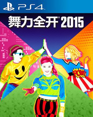 舞力全开2015 国行版预约