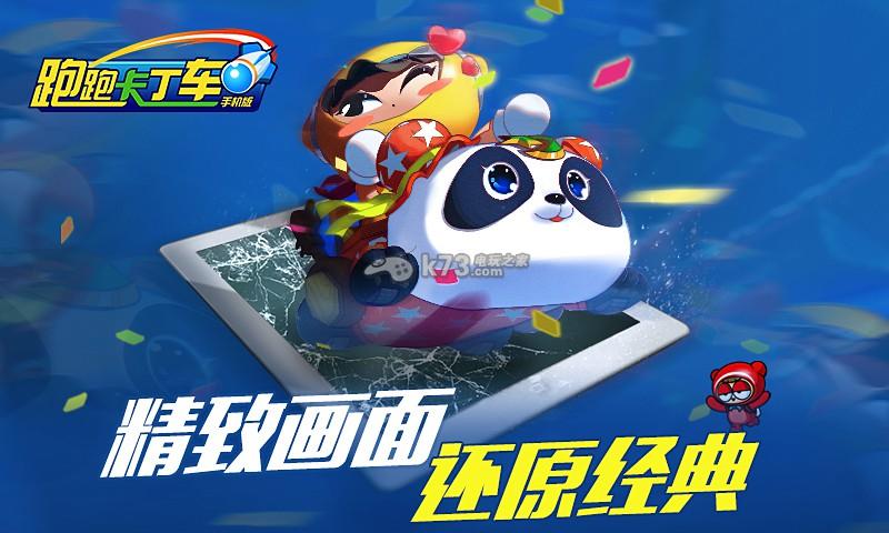 跑跑卡丁车 v1.4.2 手机版安卓正版下载 截图
