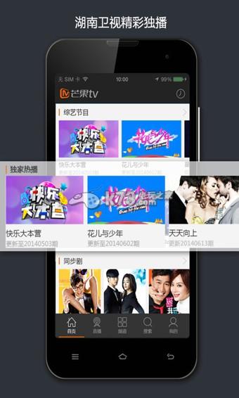 芒果TV 手机版官网下载 截图