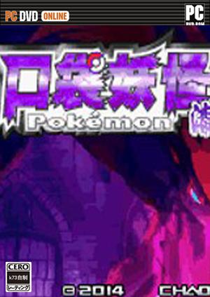 口袋妖怪漆黑的魅影5.0EX 无尽混沌最新版下载