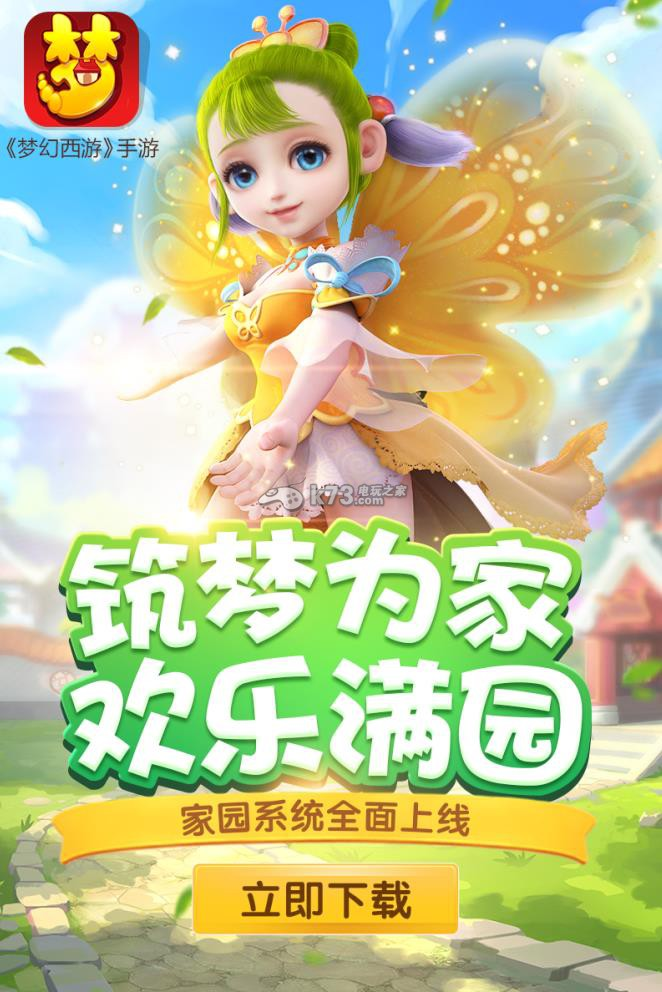 梦幻西游 v1.146.0 下载 截图