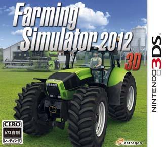 模拟农场2012 3D 日版下载