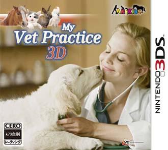 3ds 我的兽医练习3D欧版下载