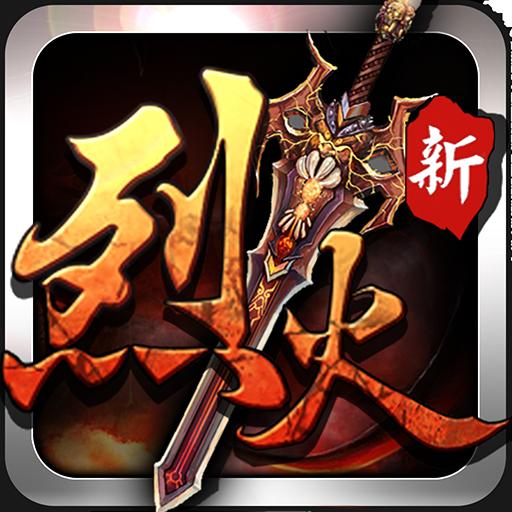 烈火遮天官网最新版下载v3.0.0