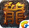 热血传奇手机版下载v1.2.32.278