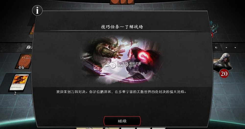 万智牌起源中文硬盘版下载 万智牌起源汉化免安装版下载 k73电玩之家