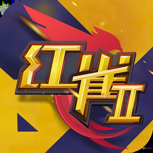 红雀2 安卓正版下载