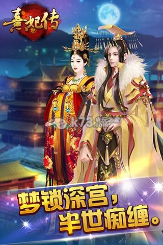 熹妃传手游 v3.0.0 破解版下载 截图