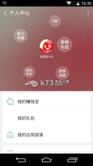 应用宝 v6.7.7 下载 截图