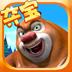 熊出没之熊大快跑 v2.5.2 下载