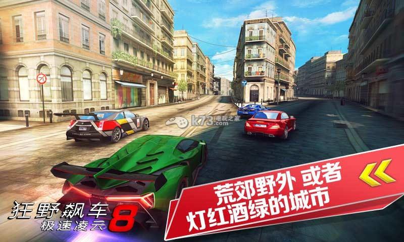 狂野飙车8 v4.2.0 安卓版下载 截图