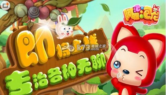 休闲益智类小游戏,柚子整体以经典泡泡龙的玩法展开
