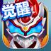 铠甲勇士之英雄传说下载v1.3.9