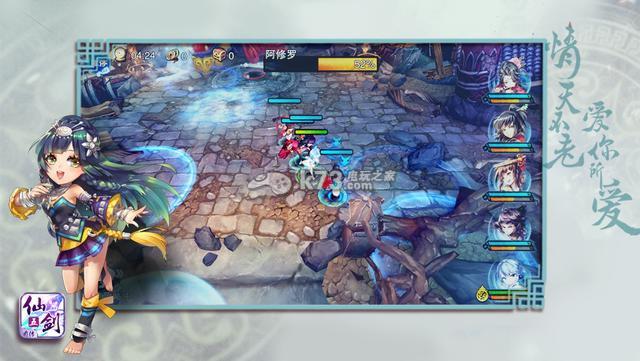 仙剑五前传手游 v3.7.00 最新版下载 截图