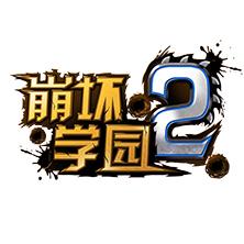 崩坏学园2 v4.4.28 官网下载