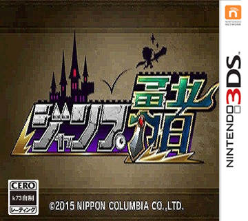 [New 3DS, 3DS]3ds 跳跃勇者日版【3dsware】