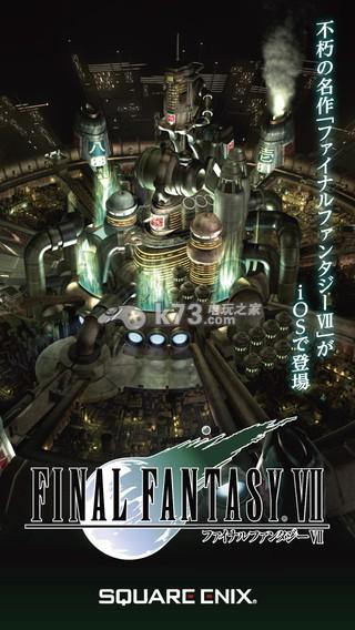 最终幻想7 下载 截图