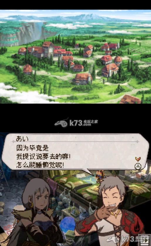 幻想水浒传黄道之轮 完全汉化版下载 截图