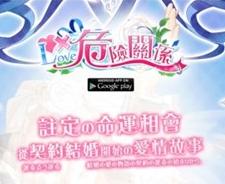 Love x危险关系 v1.0 官方预约
