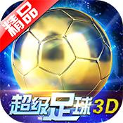 超级足球3D下载