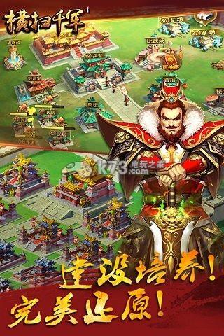 横扫千军手游 v25.1.0  最新版下载 截图