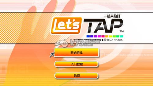 一起來拍打 簡體中文漢化版下載 截圖