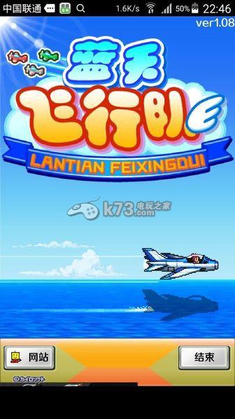 藍天飛行隊 v1.94 下載 截圖