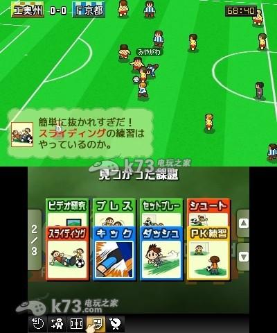 快乐足球 日版下载 截图