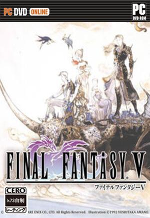 最终幻想5 电脑汉化版下载