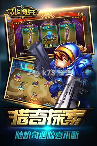 乱斗奇兵 v1.70 官网下载 截图