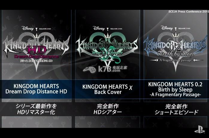 王国之心2.8HD合集 日版预约 截图