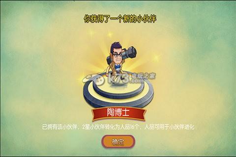 女汉子完美恋人 中文破解版下载预约 截图