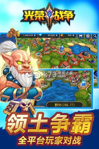 光荣战争 安卓正版下载 截图