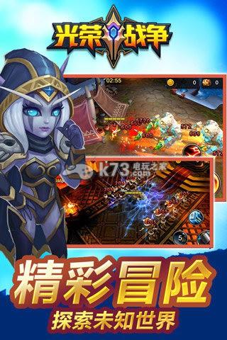 光荣战争  中文破解版下载 截图