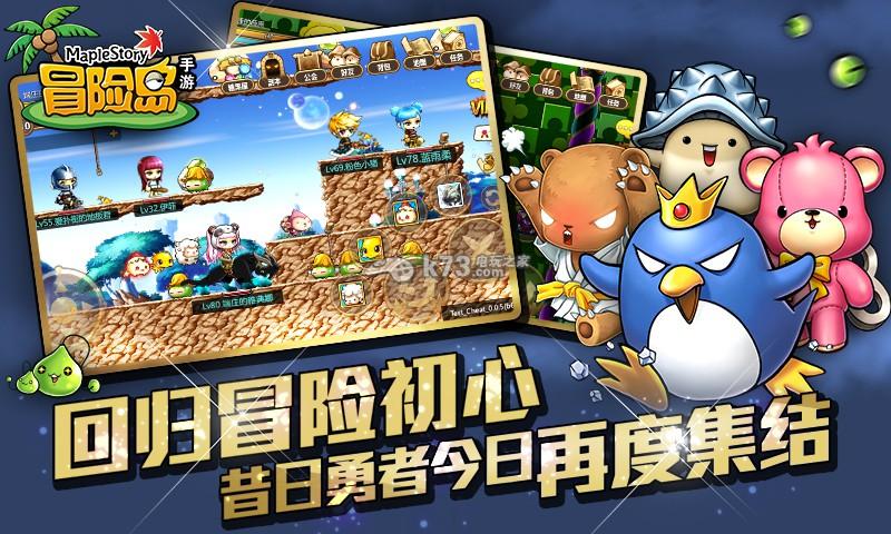 冒险岛手游 v1.4.2 下载 截图