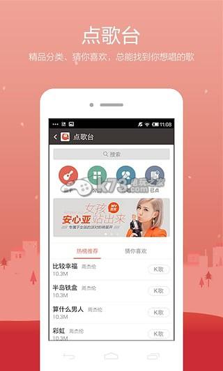 全民K歌 v4.1.7.278 官网下载 截图
