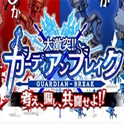 大激突!Guardian Break中文破解版下载