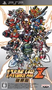 第二次超级机器人大战Z破界篇中文版下载