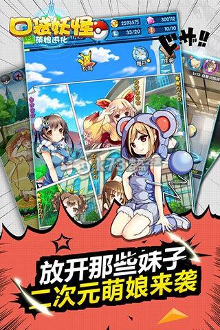口袋妖怪萌娘进化 v1.0.0 手游下载 截图