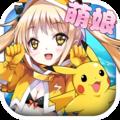 口袋妖怪萌娘进化 v1.0.0 手游下载
