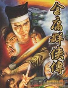 金庸群侠传复刻版 中文版下载