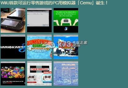 wiiu模拟器cemu最新版下载 截图