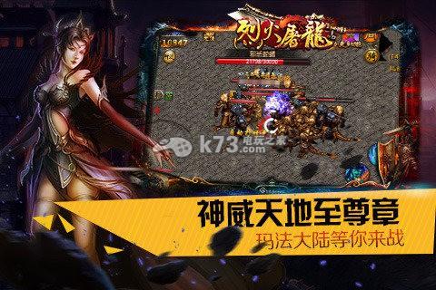 烈火屠龙 v2.40 官网下载 截图