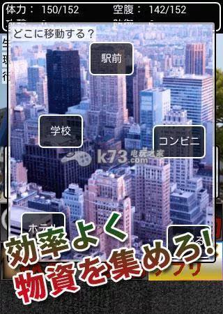 东京僵尸幸存者 下载图片