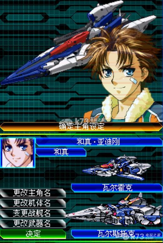 超级机器人大战W 中文版下载 截图