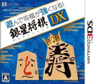 [3DS, New 3DS]3ds 将棋玩得更强银星将棋DX日版下载
