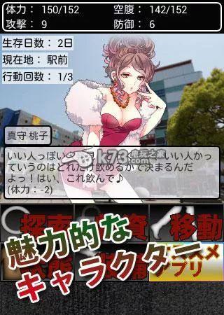 东京僵尸幸存者官网_东京僵尸幸存者攻略wiki图片