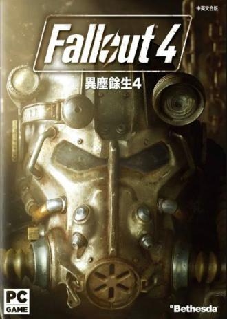 辐射4中文版下载预约