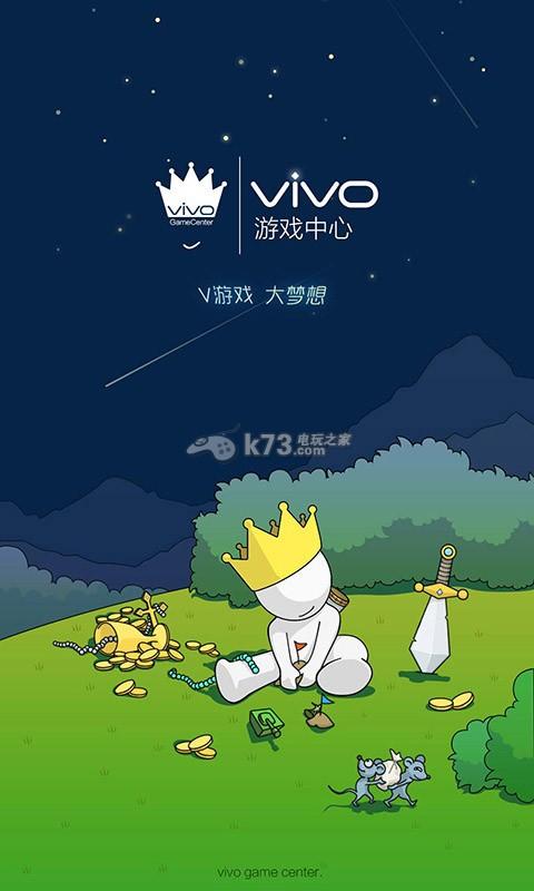 vivo游戏中心 v2.3.1 安卓正版apk下载 截图